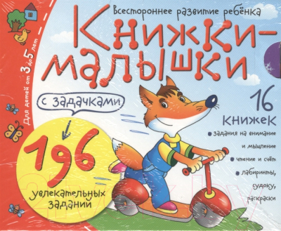 Набор развивающих книг Айрис-пресс Книжки-малышки с задачками