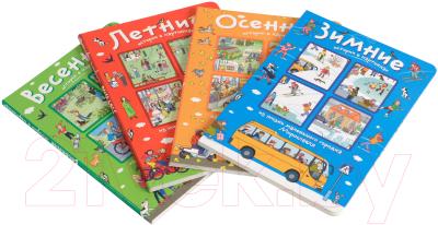 Набор развивающих книг Айрис-пресс Истории в картинках. Четыре сезона