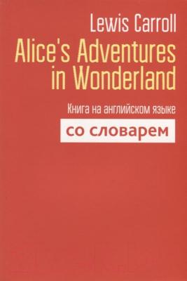 Книга Попурри Alice`s Adventures in Wonderland