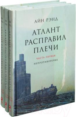 Набор книг Альпина Атлант расправил плечи