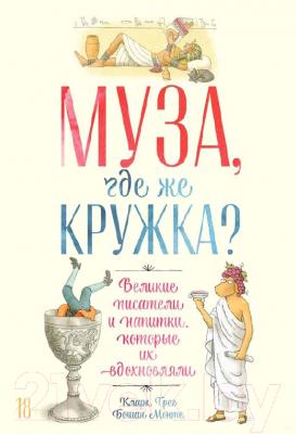 Книга Альпина Муза