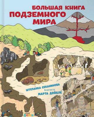 Энциклопедия Альпина Большая книга подземного мира