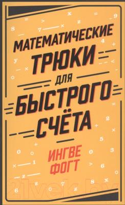 Книга Альпина Математические трюки для быстрого счёта