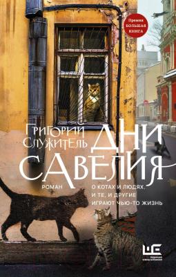 Книга АСТ Дни Савелия