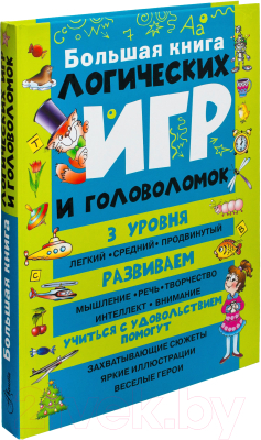 Книга АСТ Большая книга логических игр и головоломок