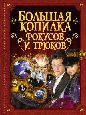 Книга АСТ Большая копилка фокусов и трюков