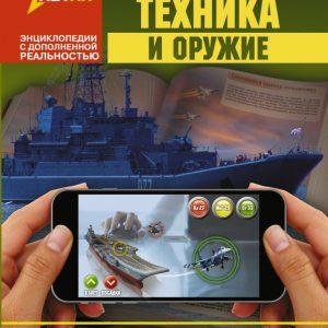 Энциклопедия АСТ Боевая техника и оружие