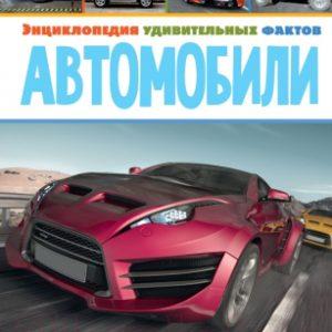 Энциклопедия АСТ Автомобили