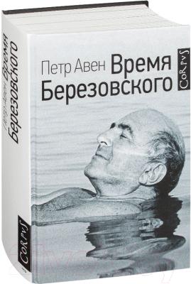 Книга АСТ Время Березовского