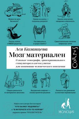 Книга АСТ Мозг материален