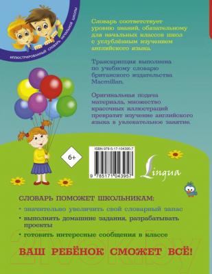 Учебное пособие АСТ Англо-русский русско-английский словарь