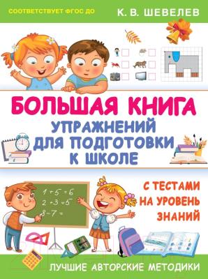 Учебное пособие АСТ Большая книга упражнений для подготовки к школе