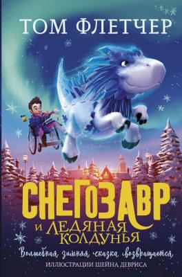 Книга АСТ Снегозавр и Ледяная Колдунья