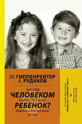 Книга АСТ Каким человеком вырастет ваш ребенок?
