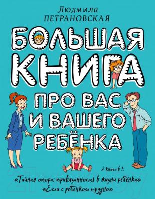Книга АСТ Большая книга про вас и вашего ребенка