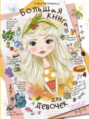 Энциклопедия АСТ Большая книга для девочек