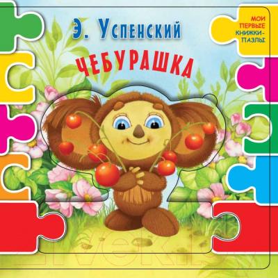 Книга-пазл АСТ Чебурашка