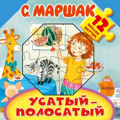 Книга-пазл АСТ Усатый-полосатый