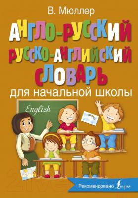 Учебное пособие АСТ Англо-русский и русско-английский словарь для начальной школы