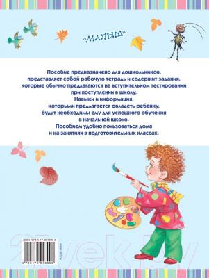 Учебное пособие АСТ Большая книга заданий и упражнений для подготовки к школе