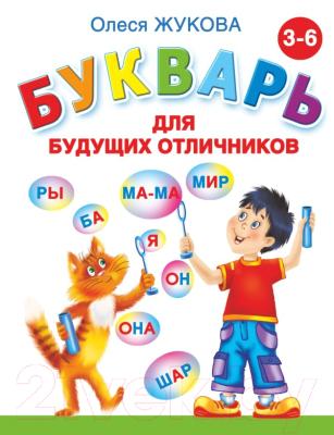Учебник АСТ Букварь для будущих отличников
