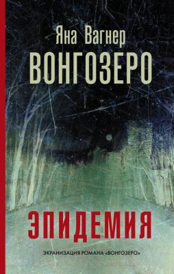 Книга АСТ Вонгозеро