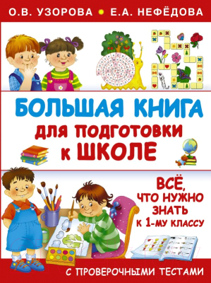Учебное пособие АСТ Большая книга для подготовки к школе
