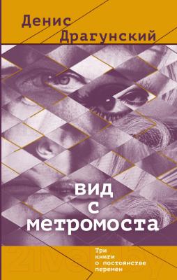 Книга АСТ Вид с метромоста. Три книги о постоянстве перемен