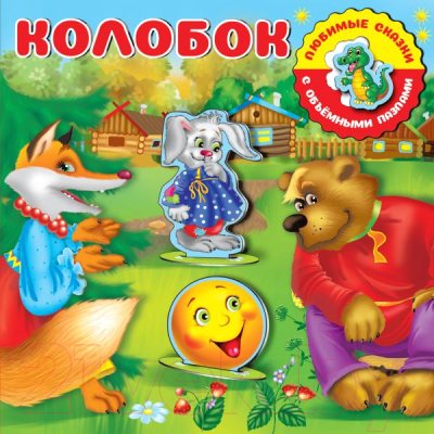 Книга-пазл АСТ Колобок