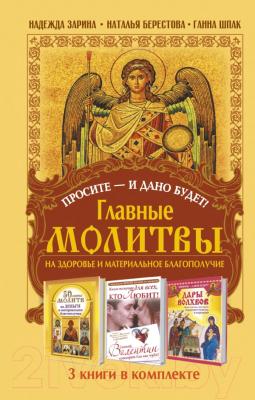 Набор книг АСТ Просите - и дано будет!