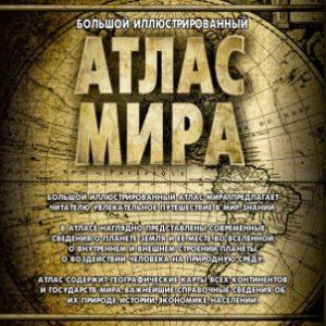 Атлас АСТ Большой иллюстрированный атлас мира