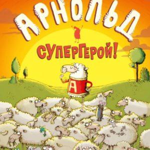 Книга АСТ Арнольд - супергерой!