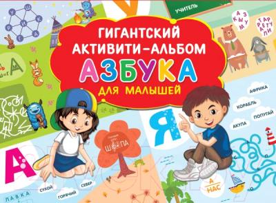 Учебное пособие АСТ Азбука для малышей