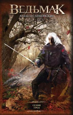 Книга АСТ Сезон гроз