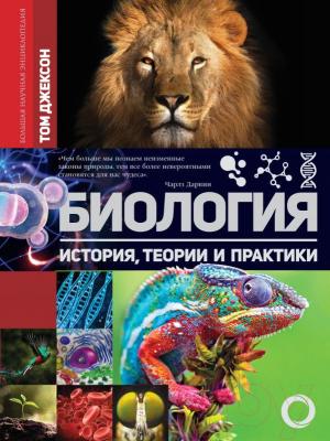 Энциклопедия АСТ Биология. История