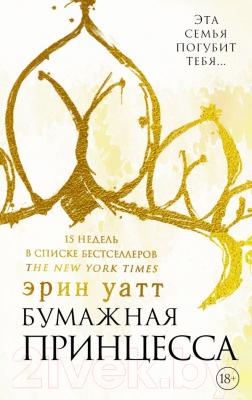 Книга АСТ Бумажная принцесса