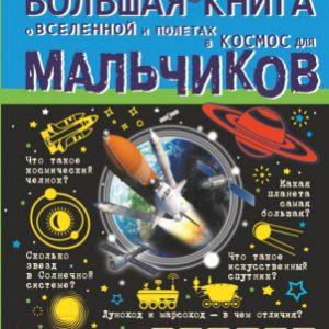 Энциклопедия АСТ Большая книга о Вселенной и полетах в космос для мальчиков