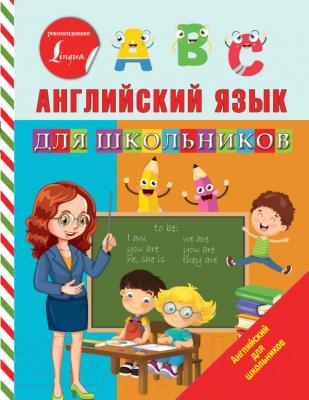 Учебное пособие АСТ Английский язык для школьников