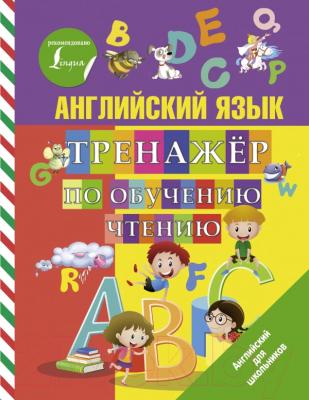 Учебное пособие АСТ Английский язык. Тренажер по обучению чтению
