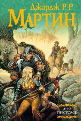 Книга АСТ Игра престолов