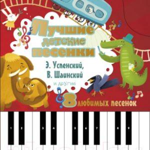 Музыкальная книга АСТ Лучшие детские песенки