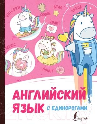 Учебное пособие АСТ Английский язык с единорогами