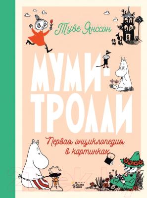 Развивающая книга АСТ Муми-тролли. Первая энциклопедия в картинках
