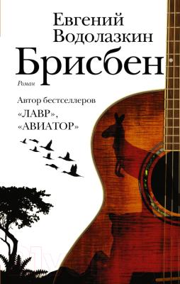 Книга АСТ Брисбен