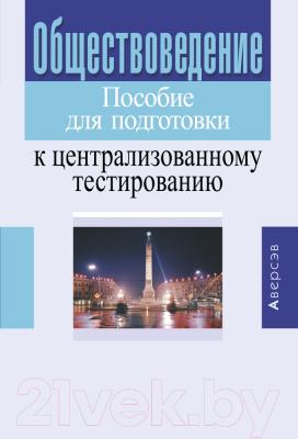 Учебное пособие Аверсэв Обществоведение. Пособие для подготовки к ЦТ