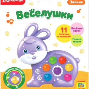 Развивающая игрушка Азбукварик Веселушки. Зайчик / AZ-2230