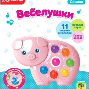 Развивающая игрушка Азбукварик Веселушки. Свинка / AZ-2233