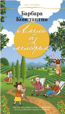 Книга Азбука Амели без мелодрам