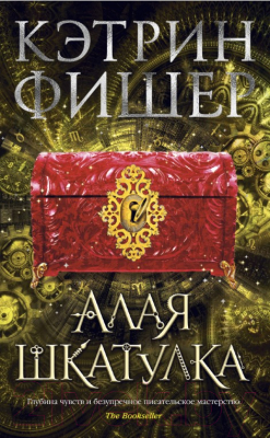 Книга Азбука Алая шкатулка