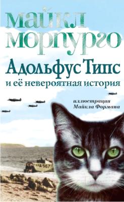 Книга Азбука Адольфус Типс и ее невероятная история